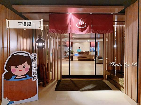 福隆貝悅酒店 villa202005_200511_0096.jpg
