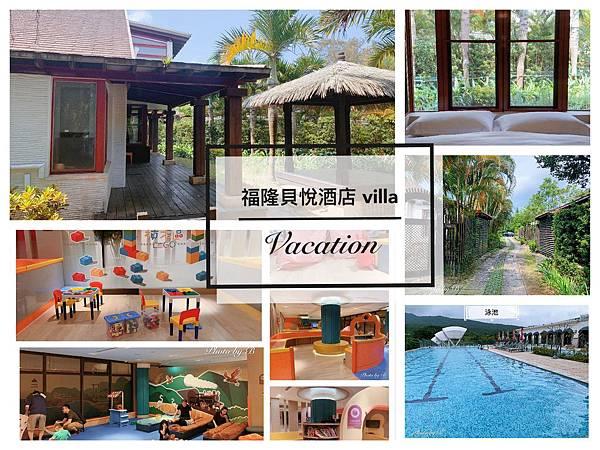 福隆貝悅酒店 villa202005_200511_0159.jpg