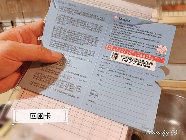 櫻花淨水器_200609_0042.jpg