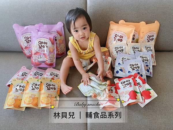 林貝兒輔食品_200812.jpg