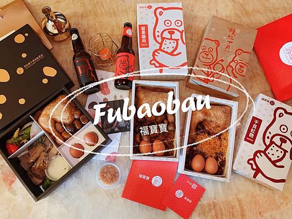 福寶油飯_200831.jpg