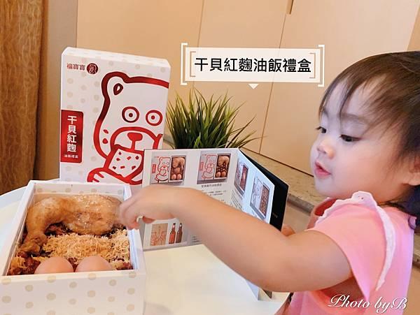福寶油飯_200831_13.jpg