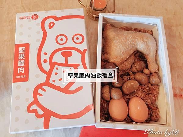 福寶油飯_200831_16.jpg