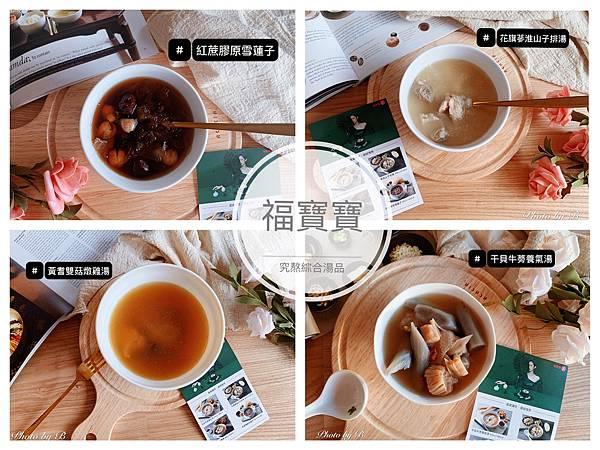 福寶湯品🥣_201012_0.jpg