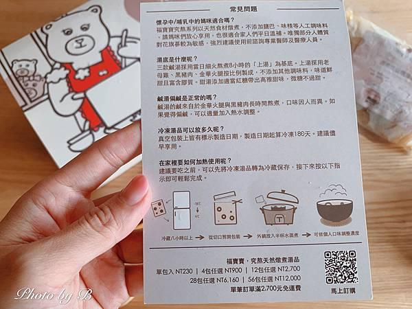 福寶湯品🥣_201012_10.jpg