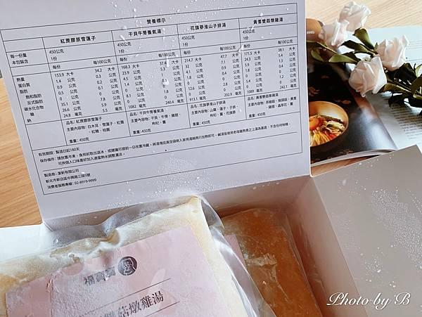 福寶湯品🥣_201012_6.jpg