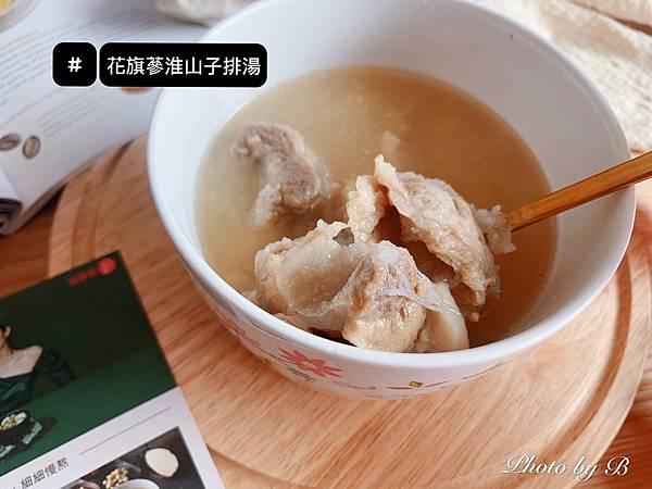 福寶湯品🥣_201012_20.jpg
