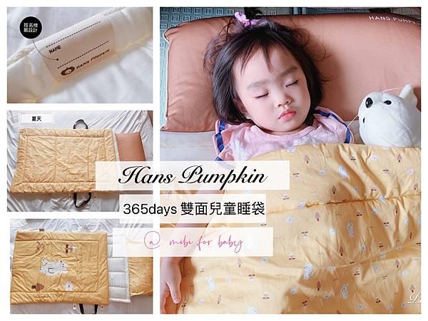 Hans Pumpkin|365days 雙面兒童睡袋|_201203_0.jpg