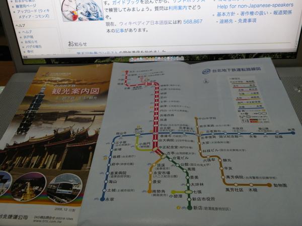 台北地下鉄観光案内図