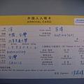 0303  飛機上填的外國人入境卡