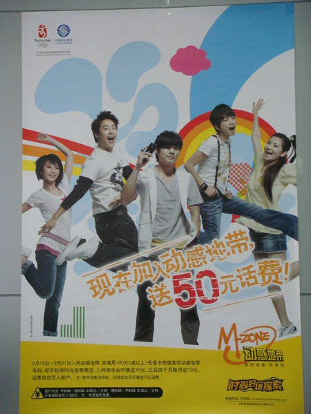0305  中國移動門市內的海報