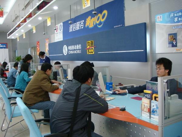 0306  中國移動門市情形