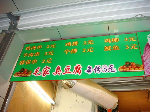 0307  這間小店的菜單