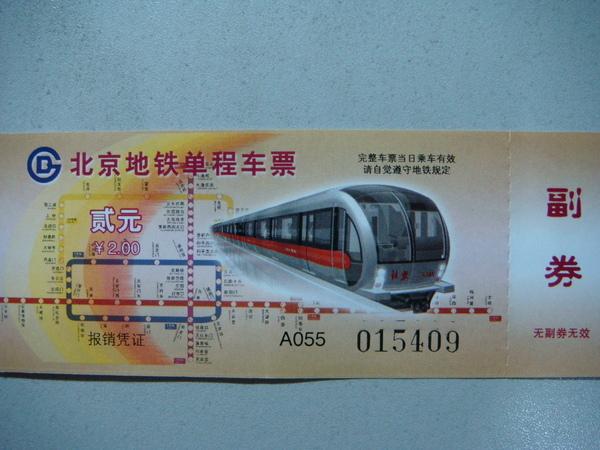 0308  因為 shopping 所以獲得的地鐵票