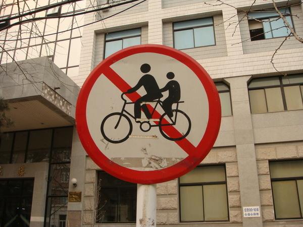 0308  校內的禁止雙載標誌