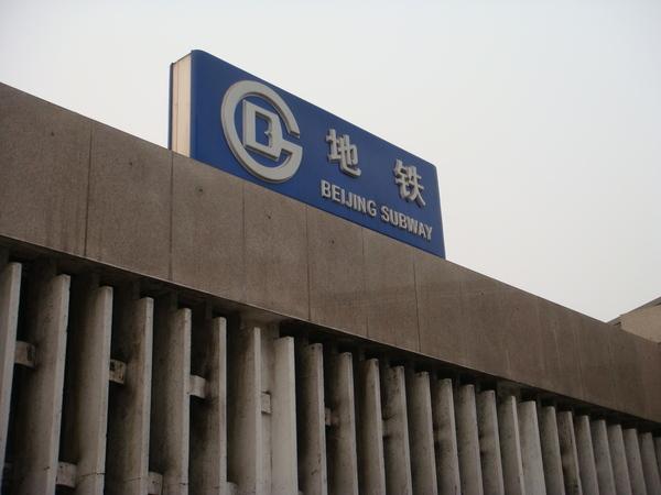 0308  地鐵站標誌