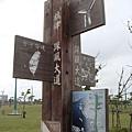第一天--風車公園的指標