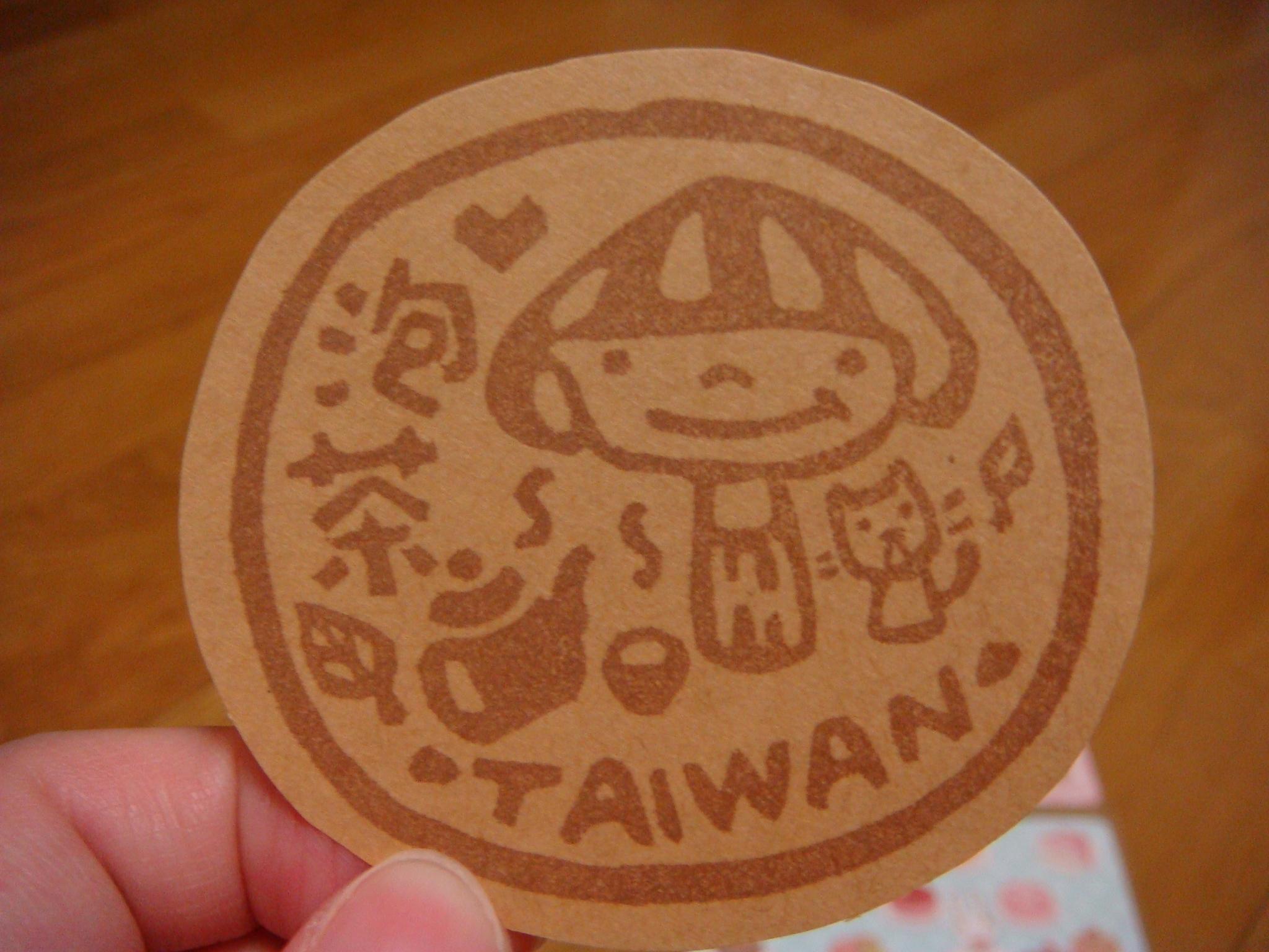 不倒O的手刻印章-Taiwan Tea