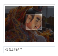 tag 三太子.png
