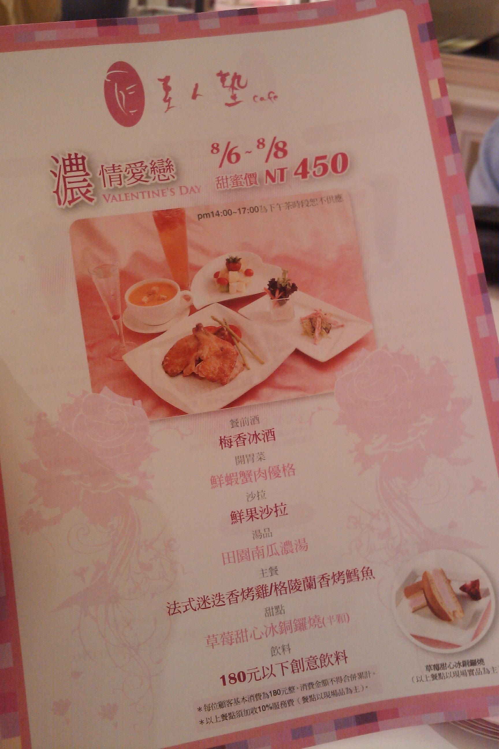 好像是情人節特餐的 menu?