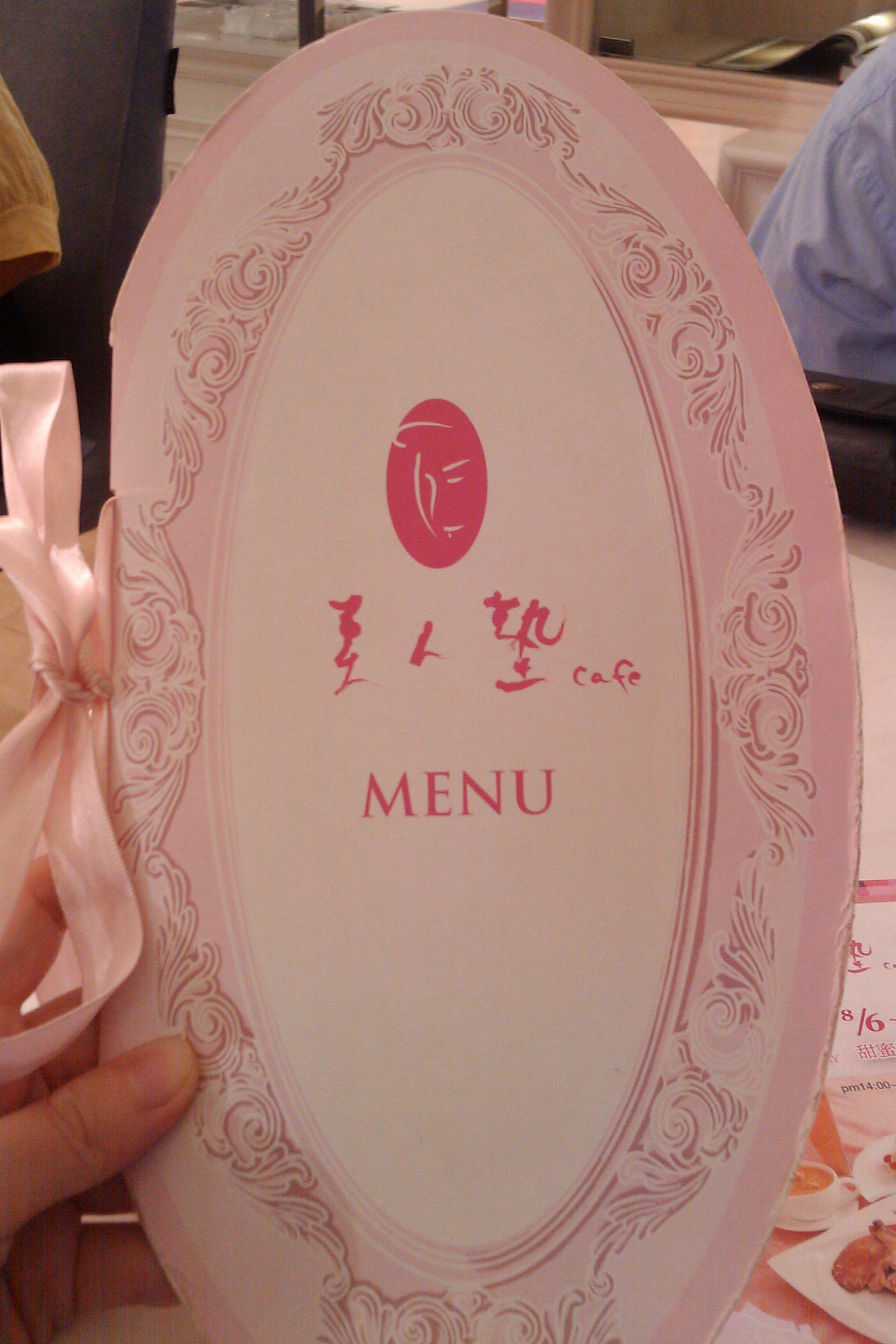 正統 menu
