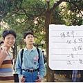 19971115 畢業旅行