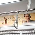 電車上的廣告