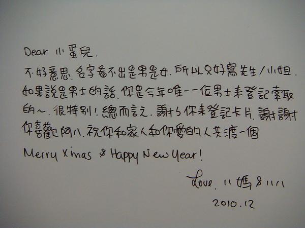 好貼心的手寫祝福
