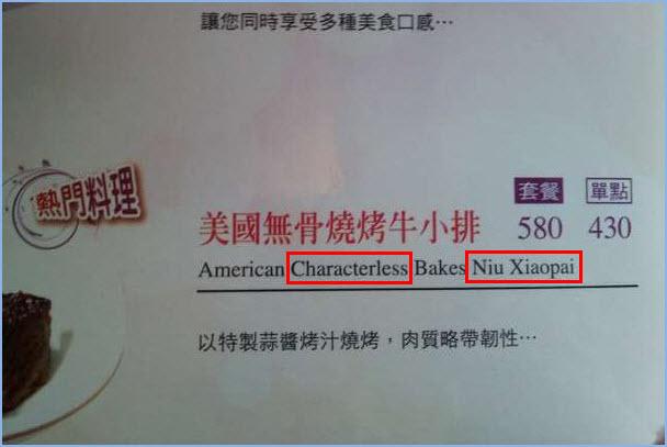 Characterless Bakes Niu Xiaopai