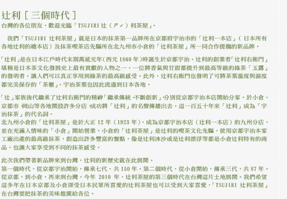tsujiri_intro