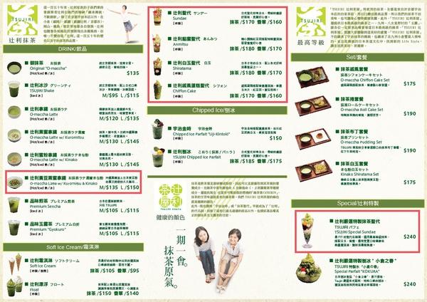 tsujiri_menu
