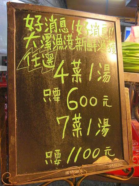我們吃了七菜一湯加炒麵,一人大概240元!!GOOD!!