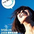 簡單生活01