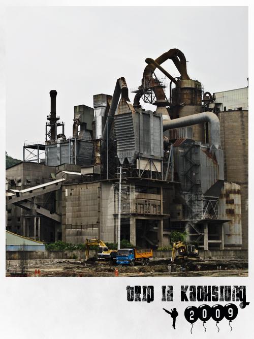 水泥工廠.jpg