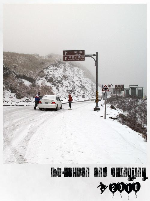 合歡山賞雪2.jpg
