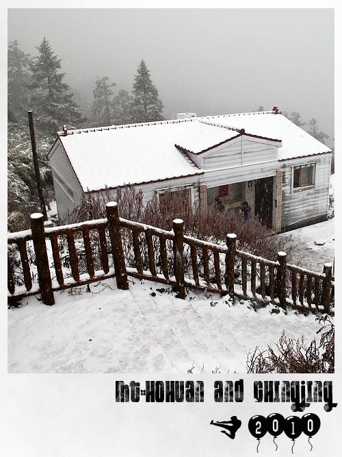 合歡山賞雪4.jpg