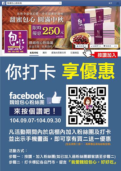 FB打卡加入粉絲pop-01