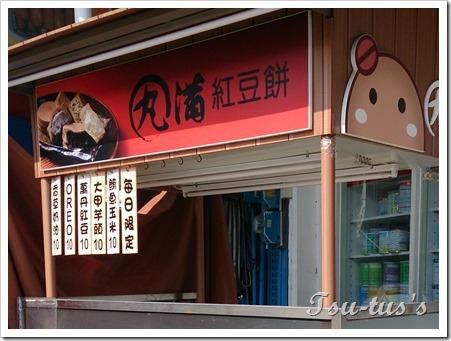 2014-01-18-13-46-03_photo