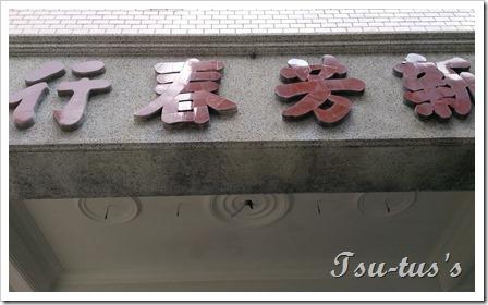 2014-10-18-11-33-24_photo