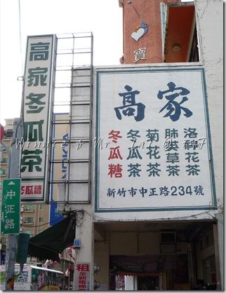 980704新竹 200