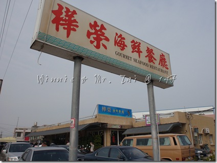 20100102北港東石 032