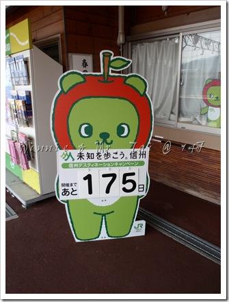 20100408~11名古屋 385