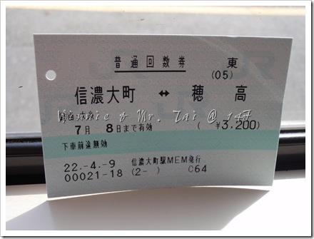 20100408~11名古屋 422
