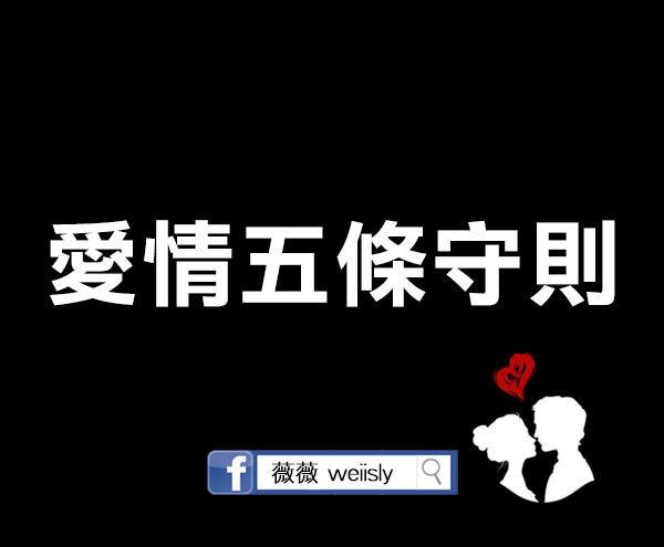 FB-薇薇-愛情五條守則.jpg