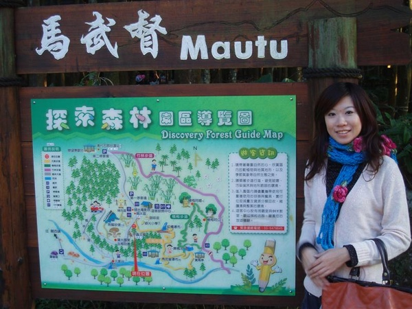 綠光森林=馬武督