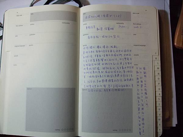 閱讀日誌.JPG
