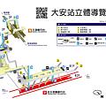 大安站(201411)