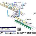 松山站(new!!)