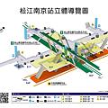 松江南京站(new!!)