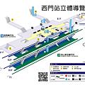 西門站(201411)